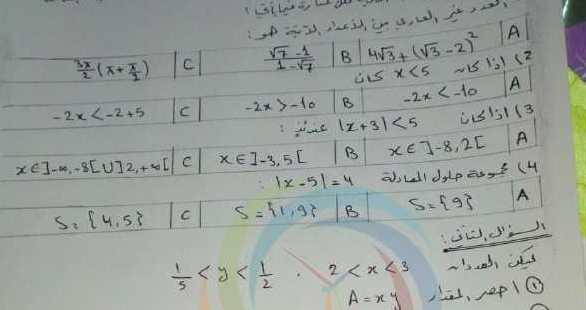 الصف العاشر العلمي الرياضيات نموذج مذاكرة جبر
