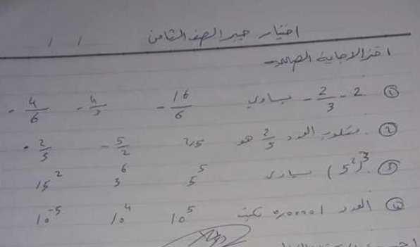 الصف الثامن الرياضيات اختبار جبر بالوحدتين الأولى والثانية