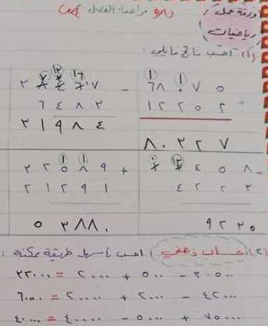 الصف الرابع مختلف المواد أوراق عمل