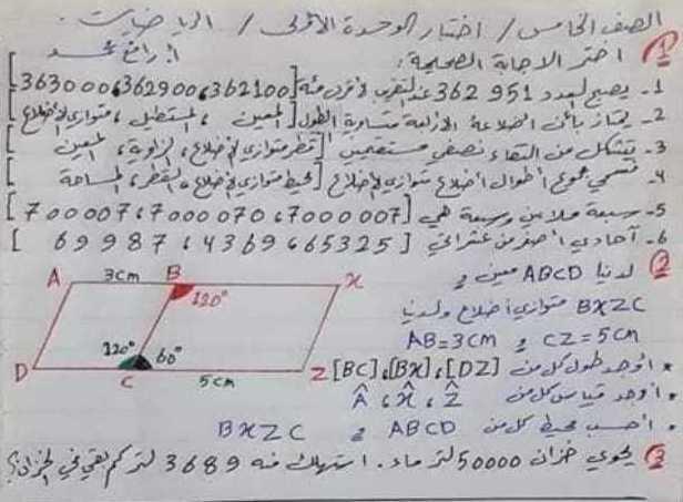 الصف الخامس رياضيات نماذج مذاكرة