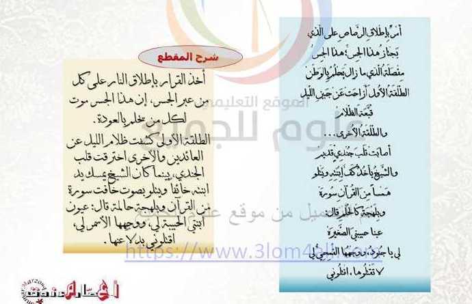 البكالوريا اللغة العربية شرح قصيدة الجسر