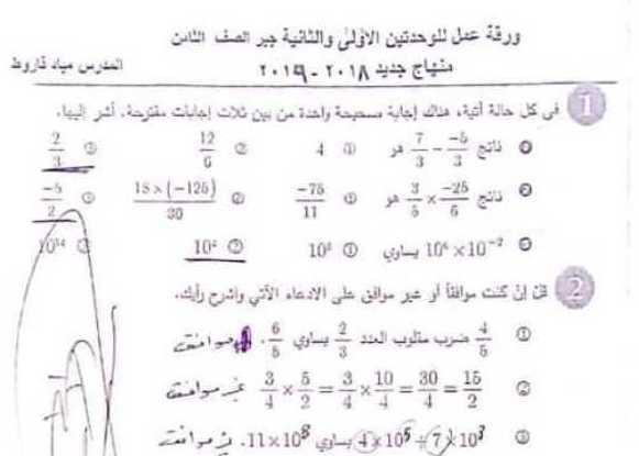 الصف الثامن الرياضيات ورقة عمل للوحدتين الاولى والثانية