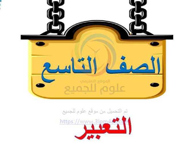 التاسع اللغة العربية  المساعد في التعبير