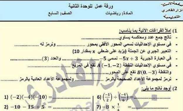الصف السابع الرياضيات  ورقة عمل للوحدة الثانية