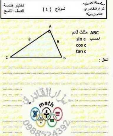التاسع الرياضيات اختبار بالوحدة الاولى هندسة