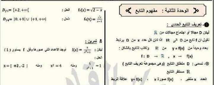 الصف العاشر الرياضيات خلاصة الوحدة الثانية جبر