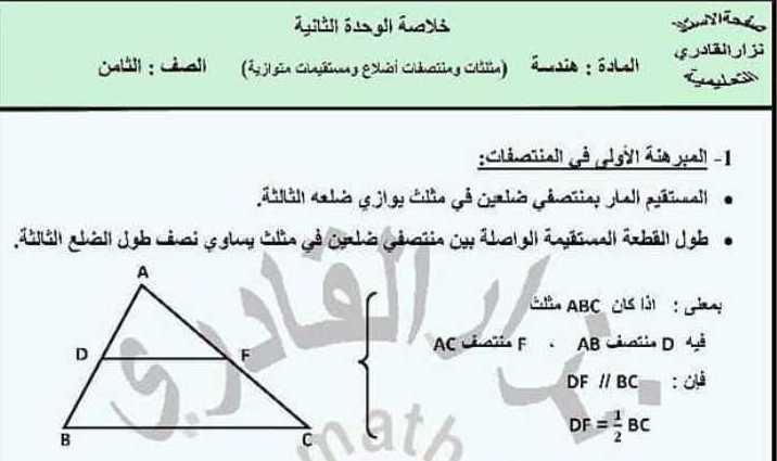 الصف الثامن الرياضيات خلاصة الوحدة الثانية هندسة