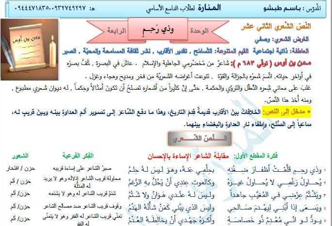 التاسع اللغة العربية قصيدة ذي رحم