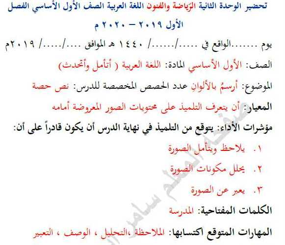 الصف الأول اللغة العربية تحضير الوحدة الثانية