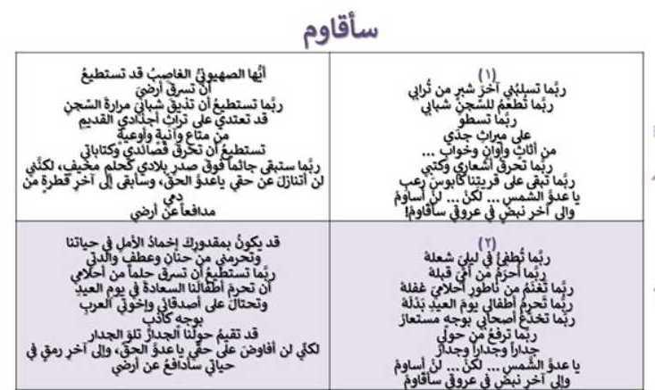 التاسع اللغة العربية قصيدة سأقاوم