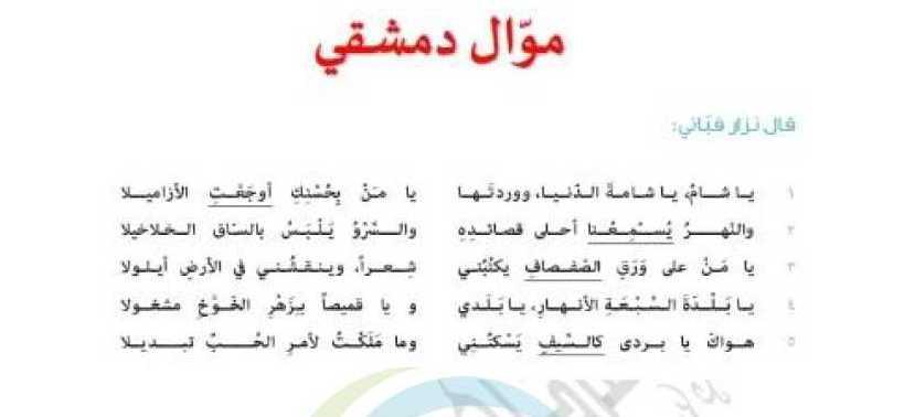 الصف السابع اللغة العربية قصيدة موال دمشقي