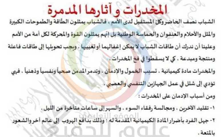 الصف السابع اللغة العربية درس المخدرات وأثارها المدمرة