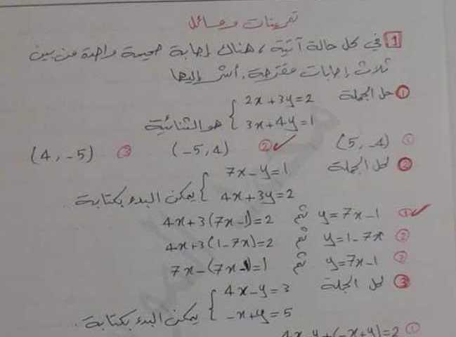 التاسع الرياضيات حل تمرينات الوحدة الرابعة جبر