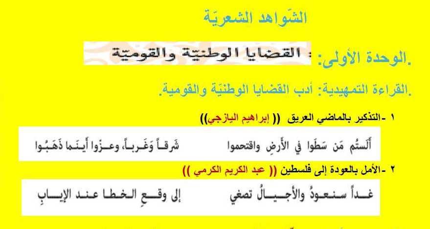 البكالوريا اللغة العربية الشواهد الشعرية