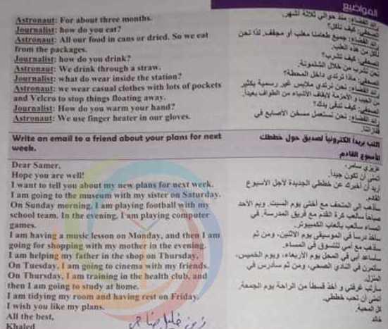 الصف الثامن اللغة الانكليزية مواضيع الفصلين الأول والثاني