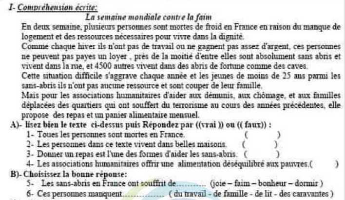 التاسع اللغة الفرنسية نموذج مذاكرة