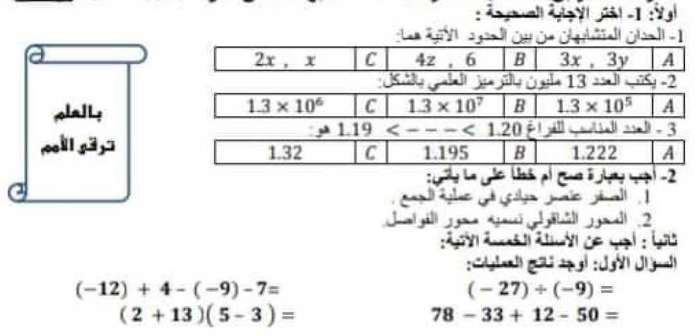 الصف السابع الرياضيات نموذج مذاكرة