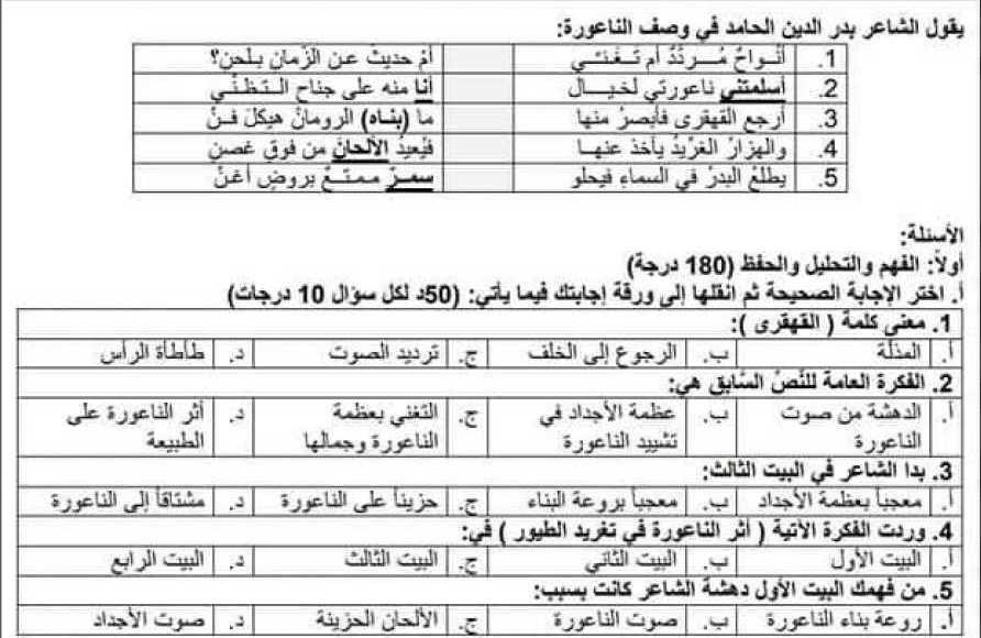 التاسع اللغة العربية نموذج اختبار مع الحل