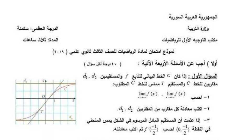 نماذج رياضيات بكالوريا مع الحل - البكالوريا العلمي  الرياضيات النموذج الوزاري