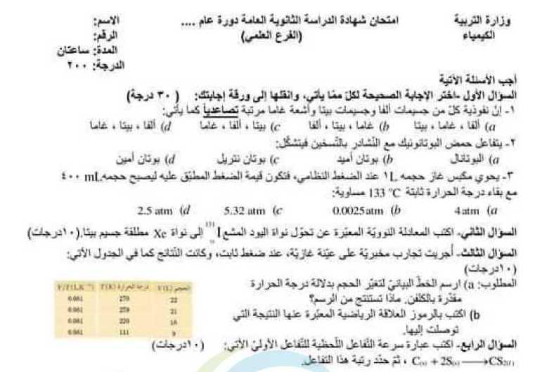 نماذج كيمياء بكالوريا سوريا علمي - البكالوريا العلمي  الكيمياء النموذج الوزاري