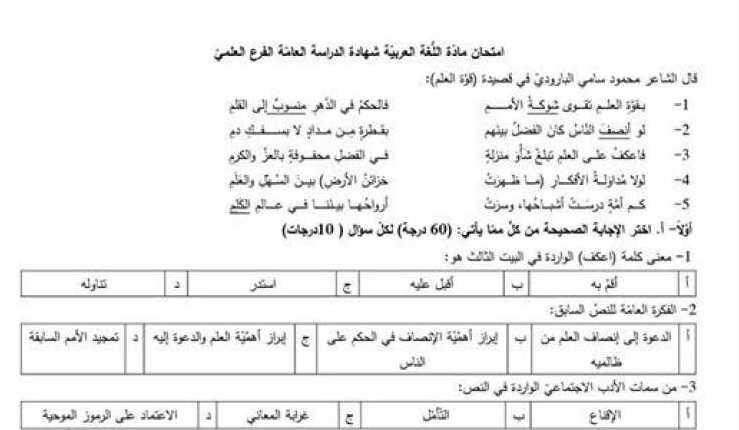 البكالوريا العلمي  اللغة العربية النموذج الوزاري
