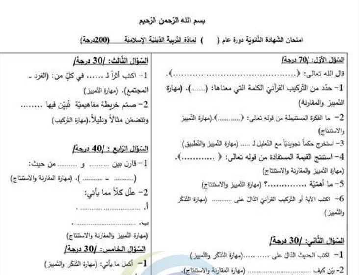 البكالوريا التربية الاسلامية النموذج الوزاري مع سلم التصحيح
