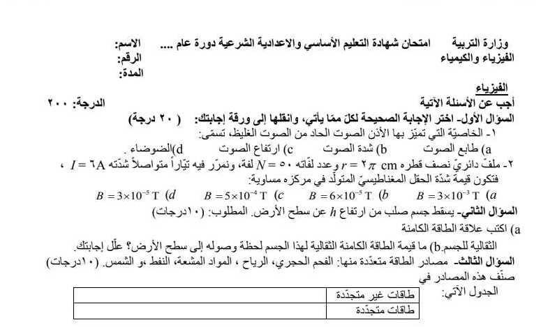 النموذج الوزاري الرسمي لمادة الفيزياء والكيمياء مع سلم التصحيح التاسع 2020