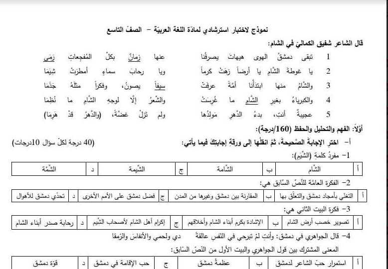 النموذج الوزاري الرسمي لمادة اللغة العربية مع سلم التصحيح التاسع 2020