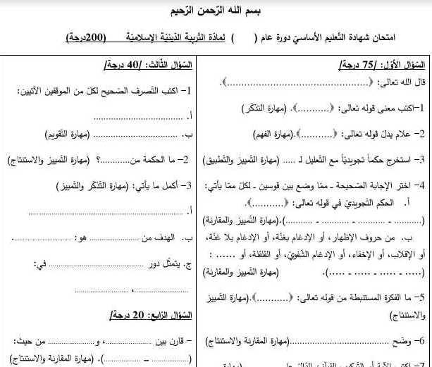النموذج الوزاري الرسمي لمادة التربية الاسلامية مع سلم التصحيح التاسع 2020
