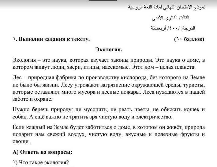 النموذج الوزاري الرسمي لمادة اللغة الروسية مع سلم التصحيح البكالوريا 2020