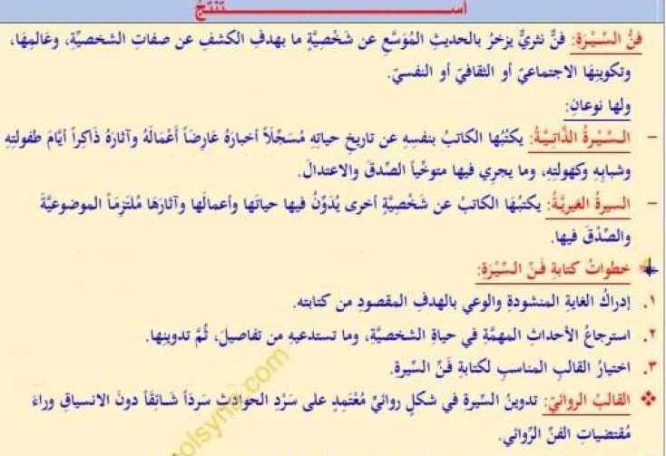 التاسع اللغة  العربية حل درس فن السيرة
