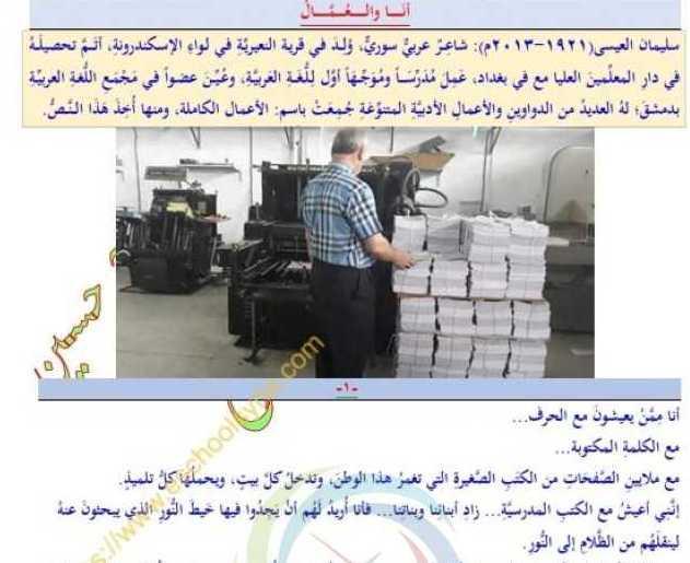 التاسع اللغة العربية حل درس أنا والعمال