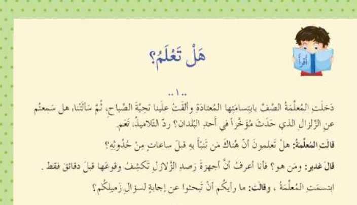 الصف الثاني اللغة العربية حل وشرح درس هل تعلم