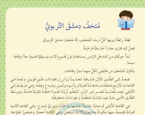 الصف الثاني اللغة العربية حل وشرح درس متحف دمشق التربوي
