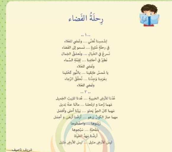 الصف الثاني اللغة العربية حل وشرح درس رحلة الفضاء