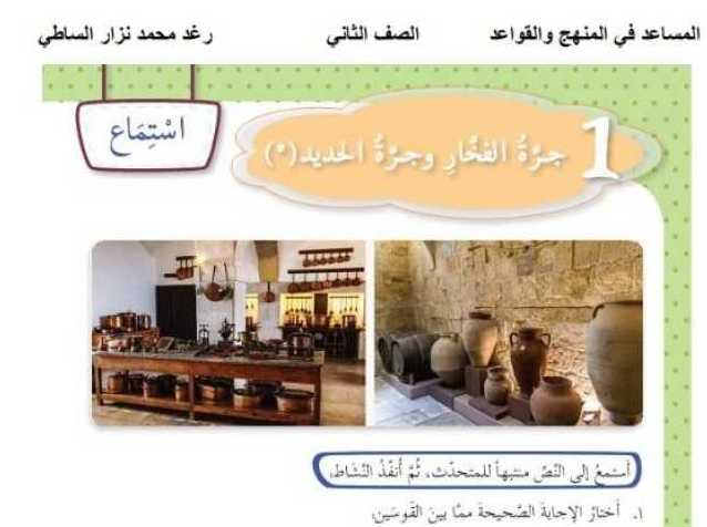 الصف الثاني اللغة العربية حل وشرح درس جرة الفخار وجرة الحديد