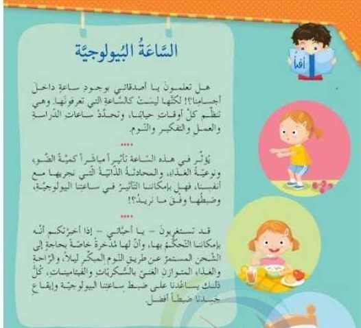 الصف الرابع اللغة العربية حل وشرح درس الساعة البيولوجية