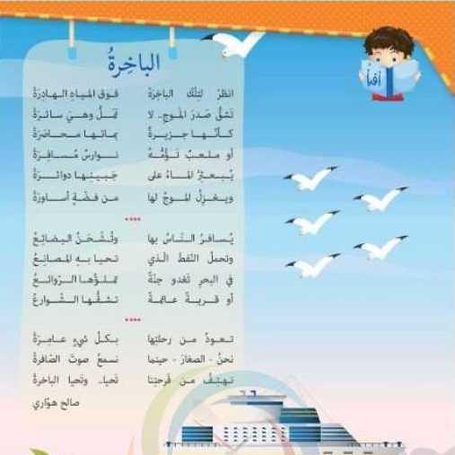 الصف الرابع اللغة العربية حل وشرح درس الباخرة