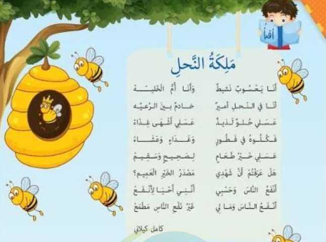 الصف الرابع اللغة العربية حل وشرح درس ملكة النحل