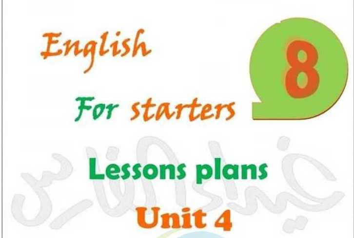 الصف الثامن اللغة الانجليزية تحضير الدرس الأول من الوحدة الرابعة