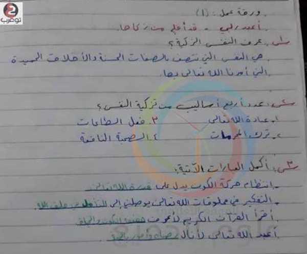 الصف الرابع التربية الدينية الاسلامية أوراق عمل