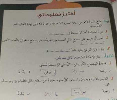 الصف السادس العلوم حلول من صفحة ١٠٢ الى ١١١