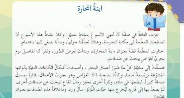 الصف الثالث اللغة العربية حل درس ابنة المحارة