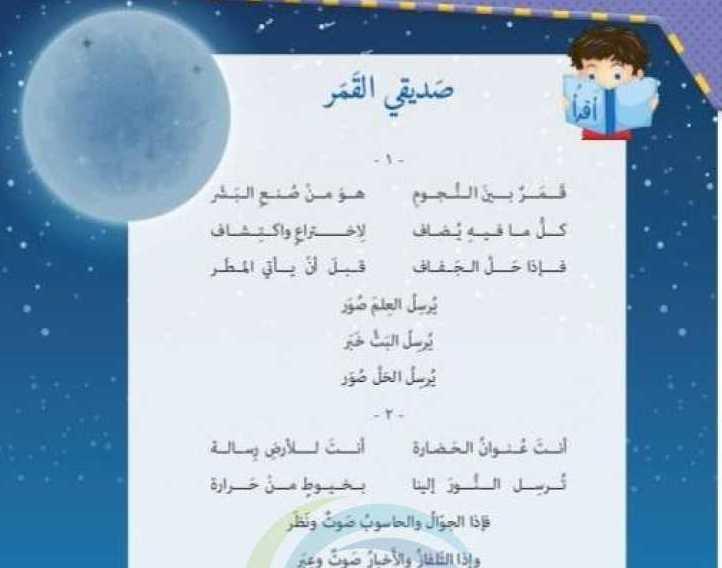 الصف الثالث اللغة العربية حل درس صديقي القمر