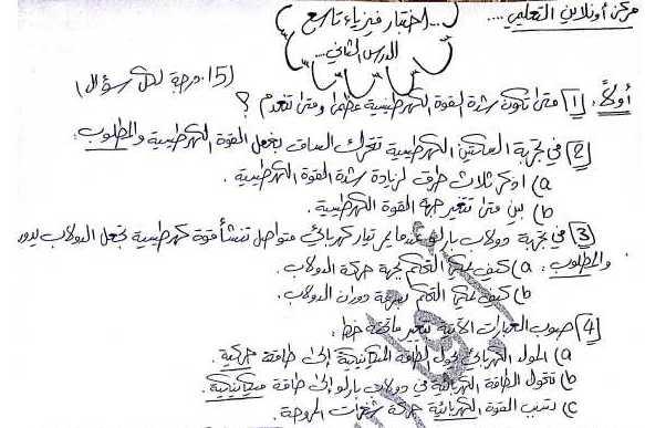 التاسع الفيزياء اختبار الدرس الثاني