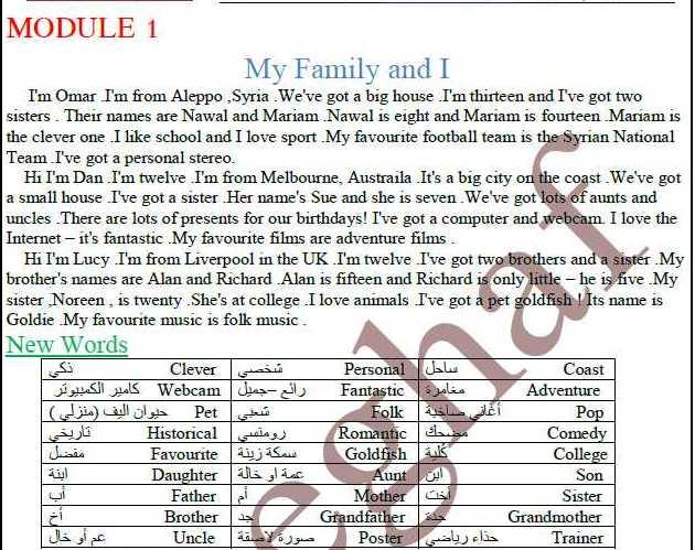 الصف السابع اللغة الانكليزية حلول كتاب الطالب