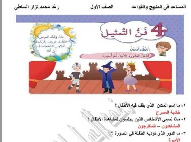 الصف الاول اللغة العربية حل درس فن التمثيل