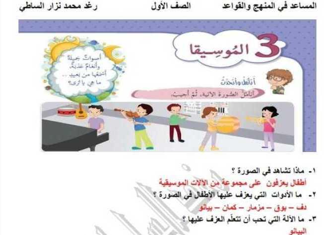 الصف الاول اللغة العربية حل درس الموسيقا
