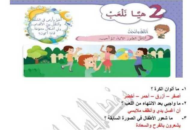 الصف الاول اللغة العربية حل درس هيا نلعب