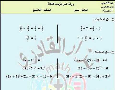 التاسع رياضيات ورقة عمل للوحدة الثالثة (جبر )